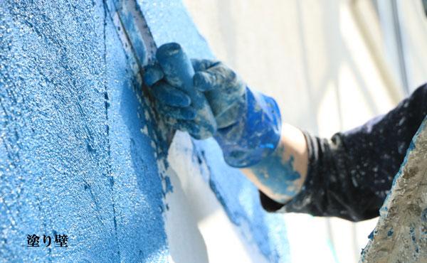 塗り壁 リノベーション