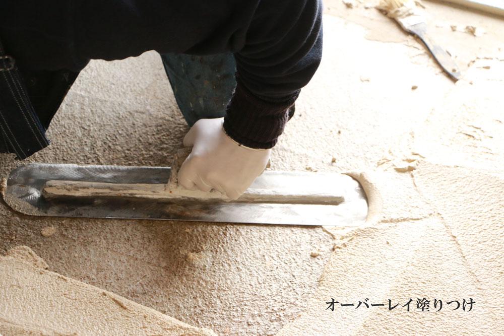 床 石畳 施工