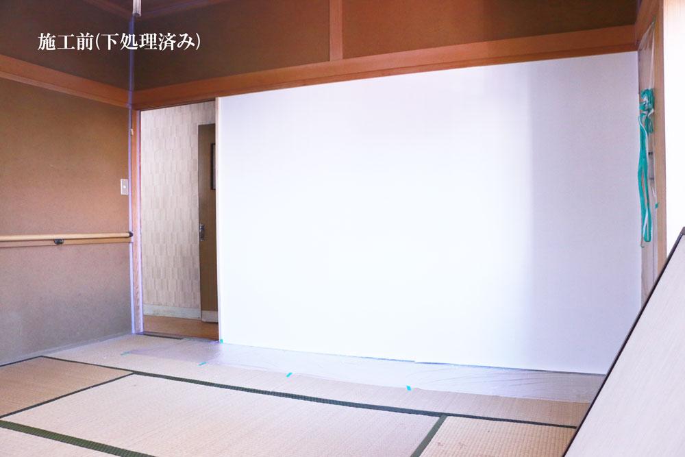 塗り壁 施工前