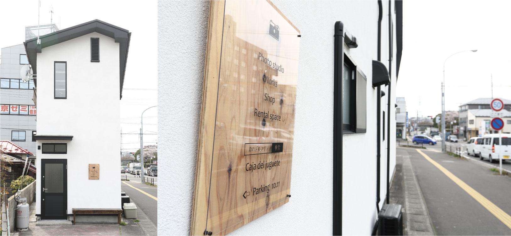 店舗兼住宅 リノベーション